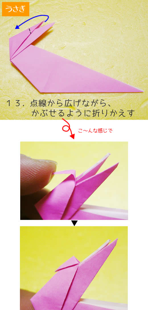 うさぎの折り方13