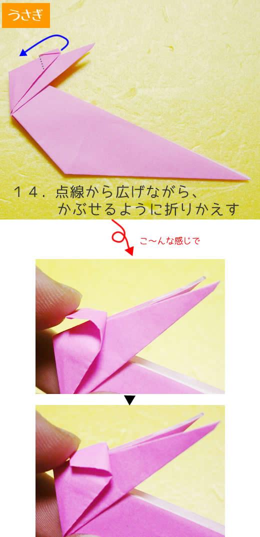 うさぎの折り方14