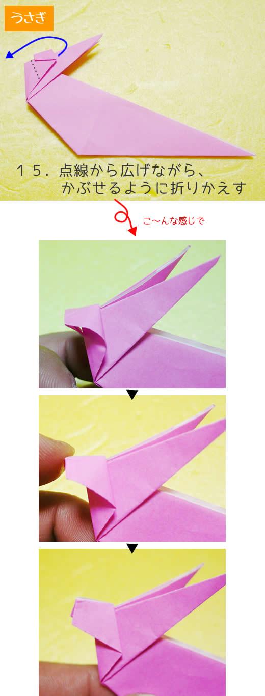 うさぎの折り方15