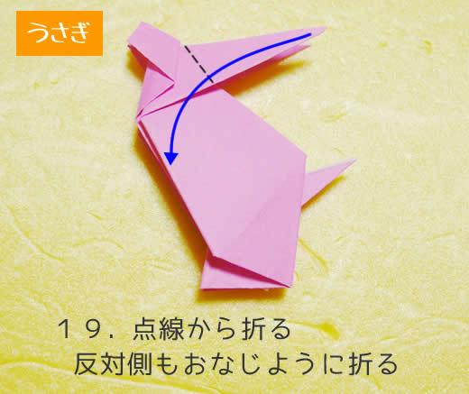 うさぎの折り方19