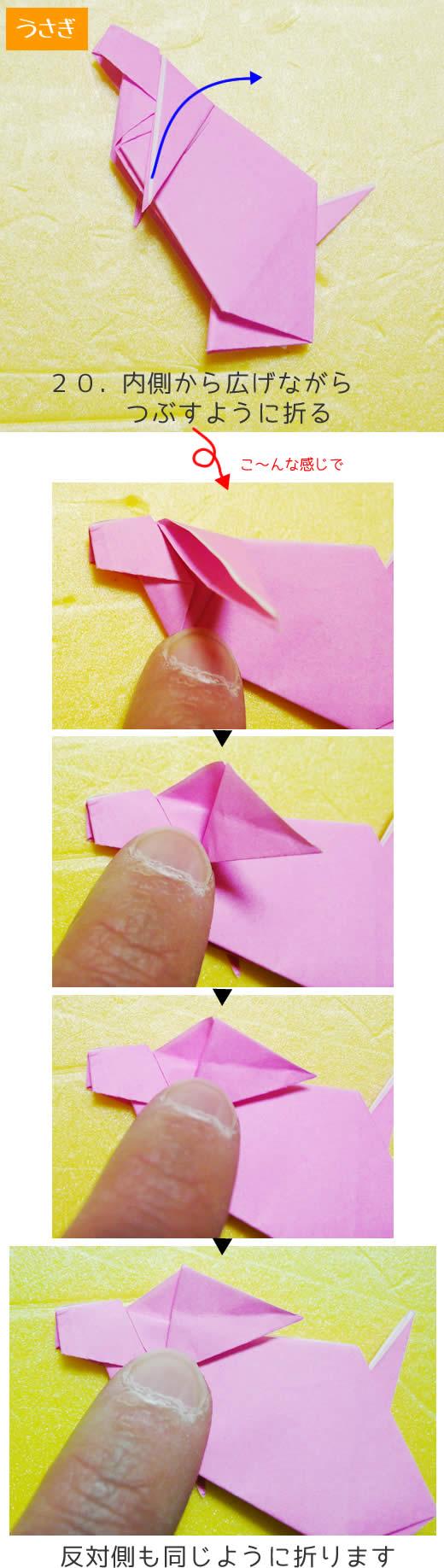 うさぎの折り方20