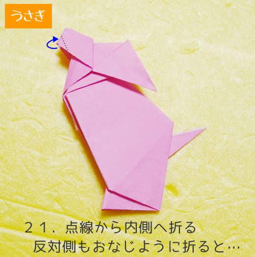 うさぎの折り方21