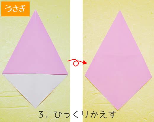 うさぎの折り方3