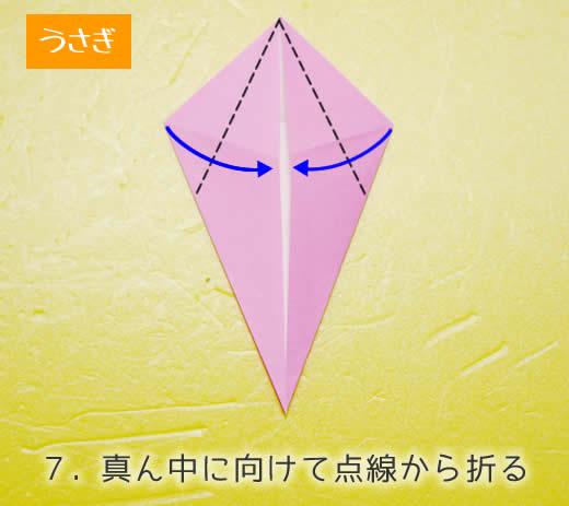 うさぎの折り方7