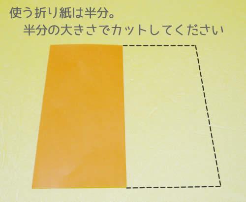 ハートのしおりで使う折り紙は、正方形の半分。
