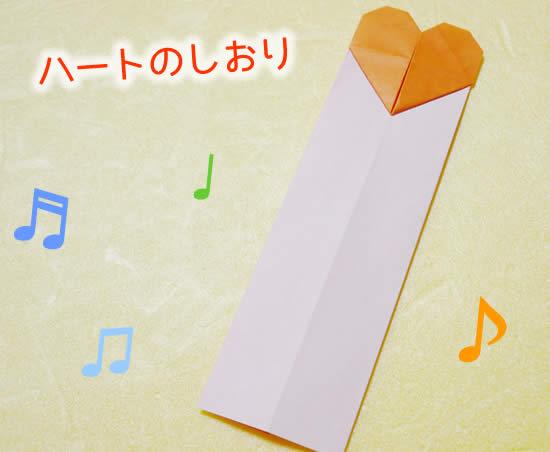 折り紙でつくるハートのしおり 完成図