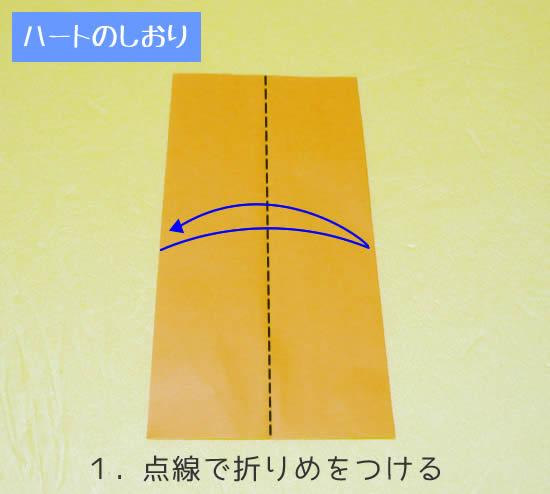 ハートのしおり 折り方1