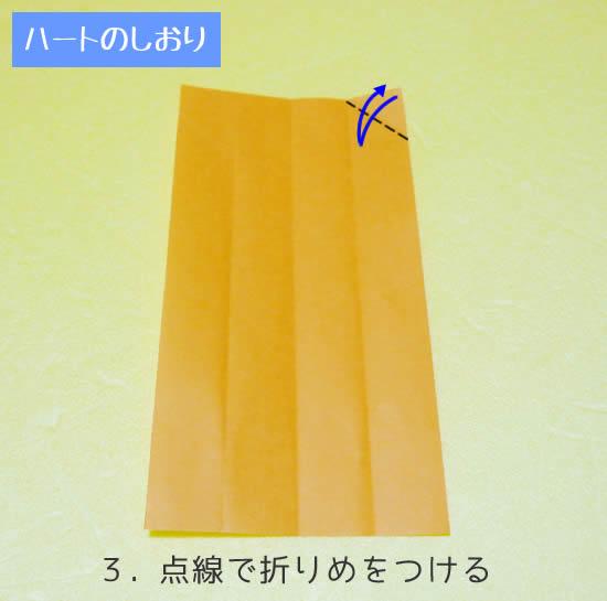 ハートのしおり 折り方3