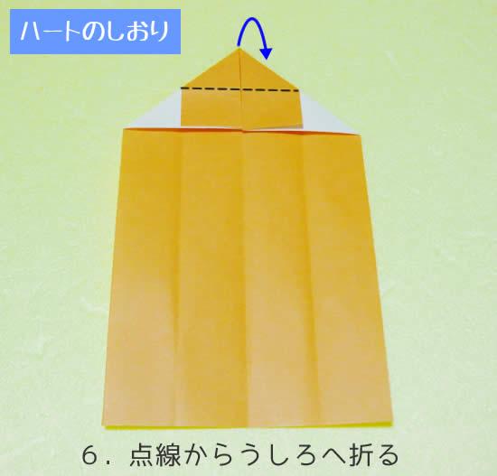 ハートのしおり 折り方6