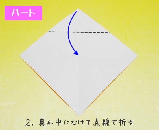 かんたんハートの折り方2