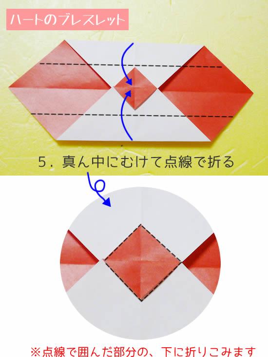 ハートのブレスレット 折り方5