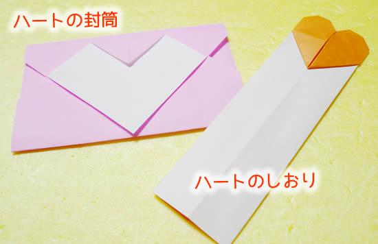 折り紙でつくるハートの封筒、ハートのしおり