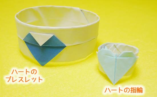 折り紙でつくるハートの指輪、ハートのブレスレット
