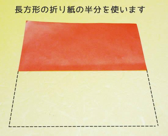 折り紙を半分にカットします