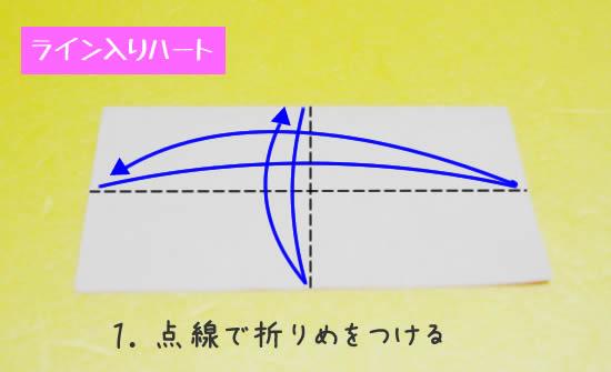 ライン入りハートの折り方1