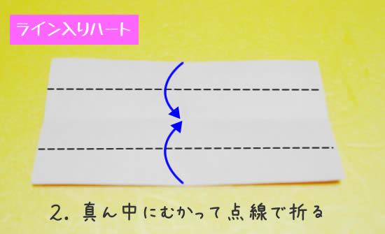 ライン入りハートの折り方2