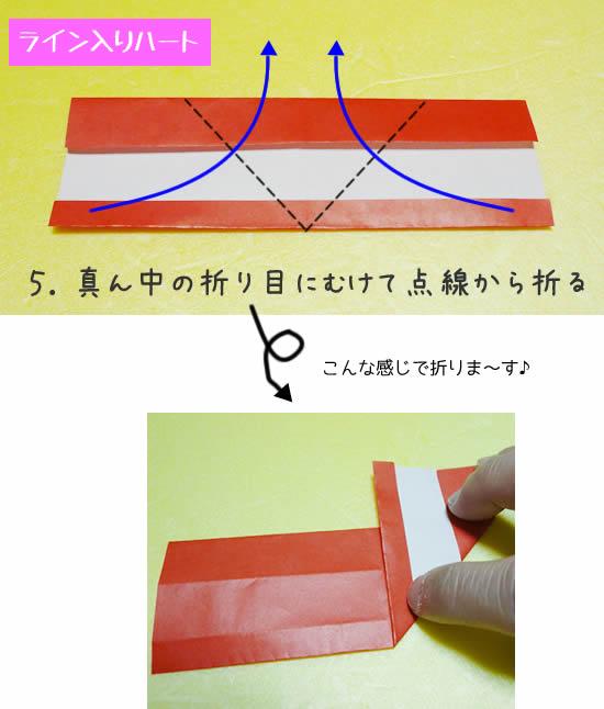 ライン入りハートの折り方5