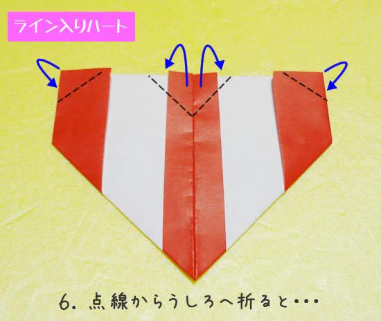 ライン入りハートの折り方6