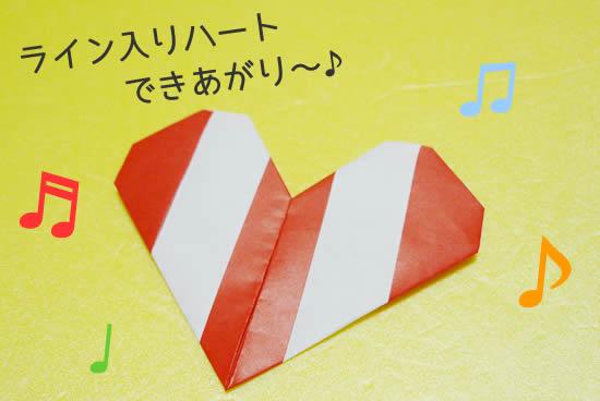 ライン入りハート折り紙のできあがり!