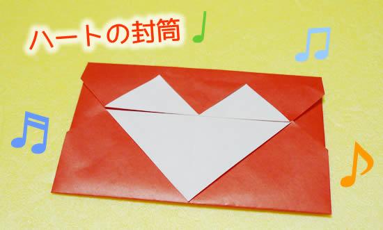 ハートの封筒 完成図