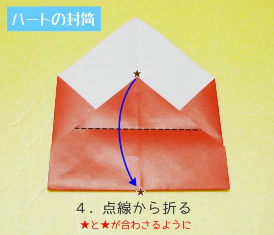 ハートの封筒 折り方4