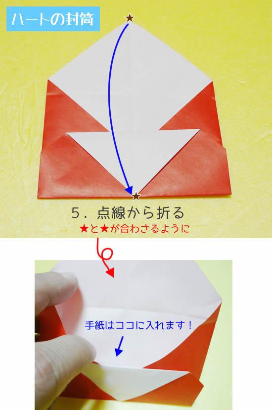 ハートの封筒 折り方5
