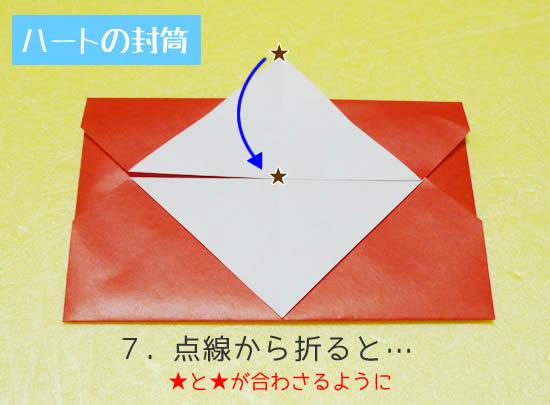 ハートの封筒 折り方7