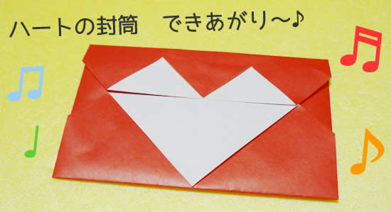 ハートの封筒 できあがり~