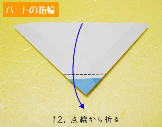 ハートの指輪 折り方12