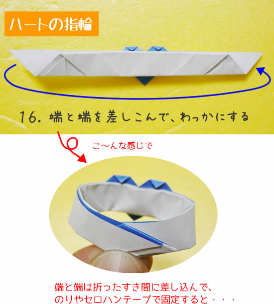 ハートの指輪 折り方16