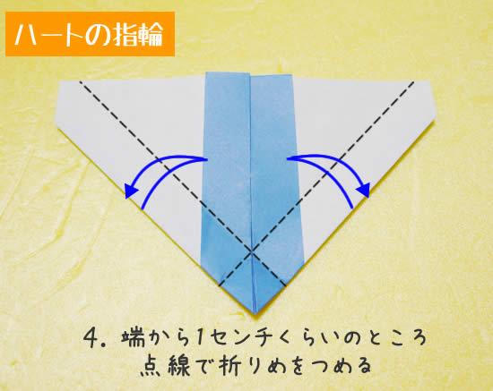 ハートの指輪 折り方4
