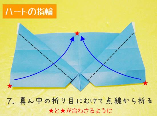ハートの指輪 折り方7