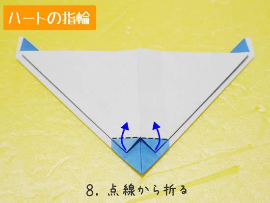 ハートの指輪 折り方8