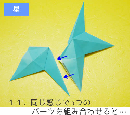 簡単 折り紙:折り紙 星 折り方 簡単-topic-good.com