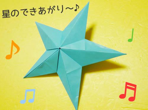 星の折り紙 できあがり~