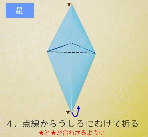 星の折り方4