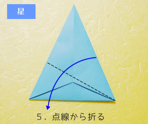 星の折り方5