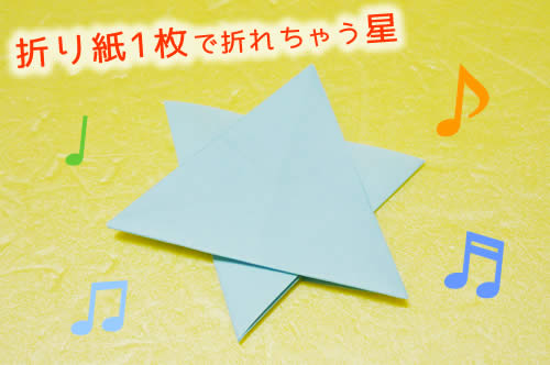 折り方①の星 完成図