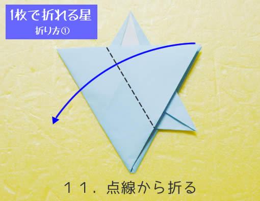 星の折り方① 手順11