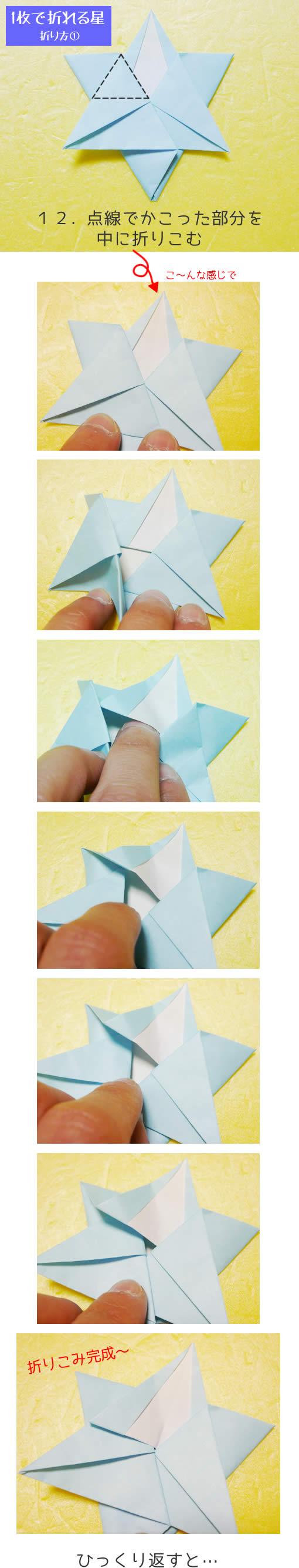星の折り方① 手順12