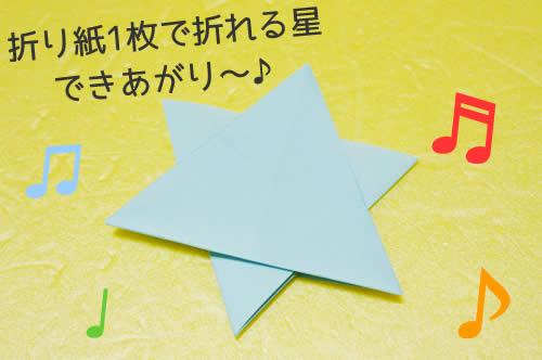 星のできあがり!