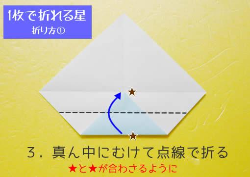 星の折り方① 手順3