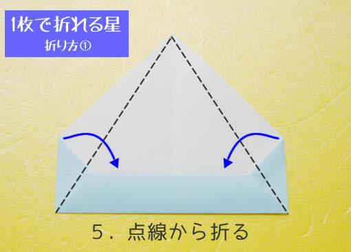 星の折り方① 手順5