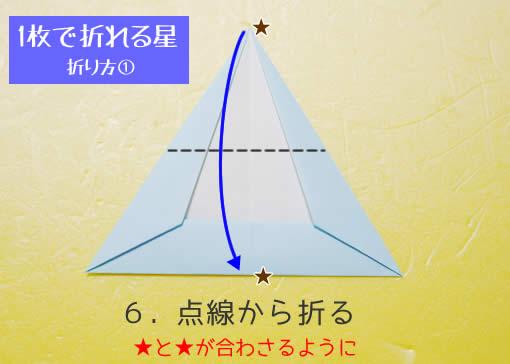 星の折り方① 手順6