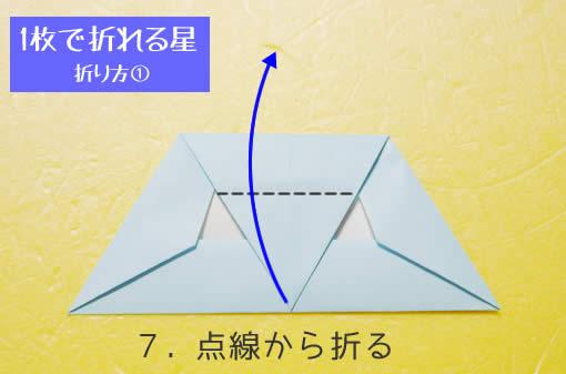 星の折り方① 手順7