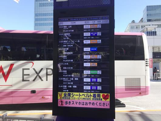 バスタ新宿4F D12乗車口の案内掲示板