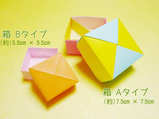 折り紙でつくるかわいい箱♪