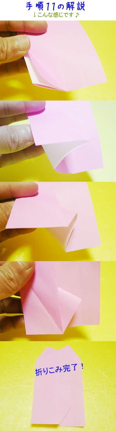 さくらの折り方手順11の詳細画像