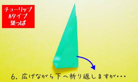 チューリップA 葉っぱの折り方6