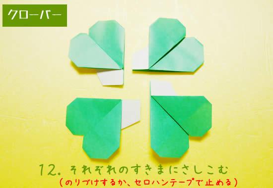 クローバーの折り方12